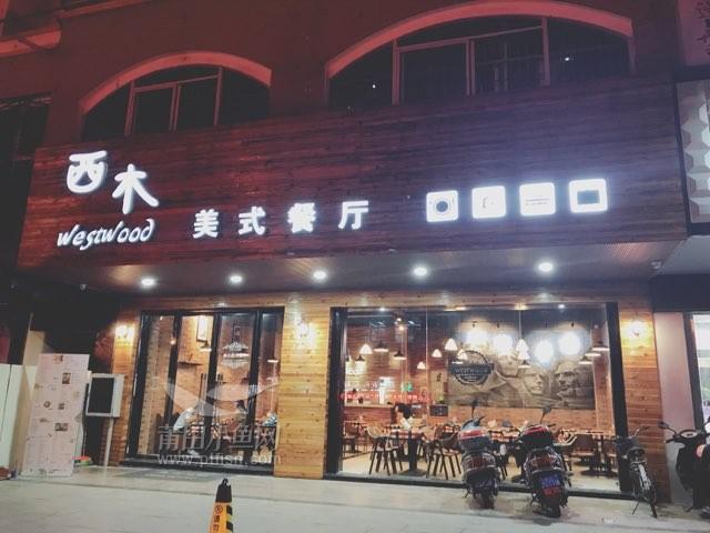 【鱼,生活日记】莆田三中旁,西木美式餐厅