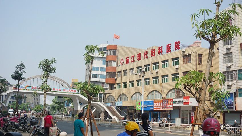 涵江现代妇科医院