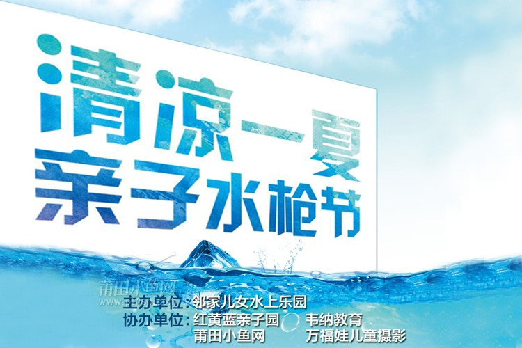 清凉一夏亲子水枪节.jpg