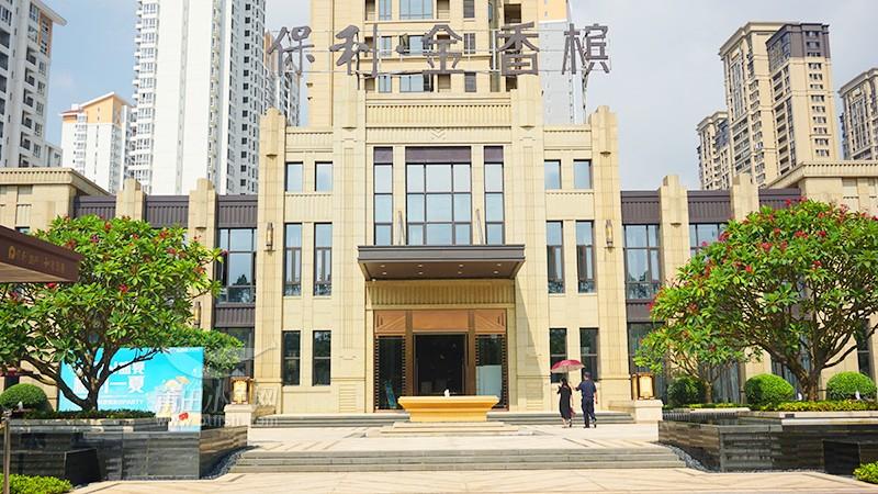 莆田保利金香槟营销中心