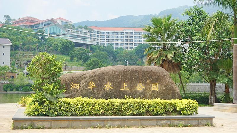 泗华溪水上公园
