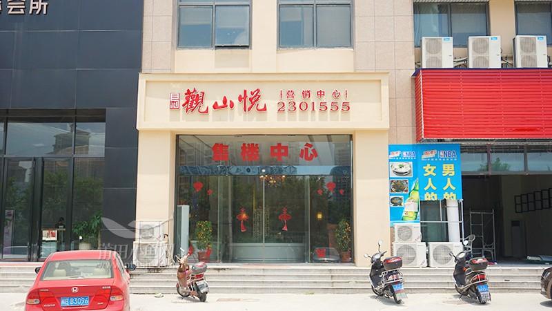 三和·观山悦营销中心