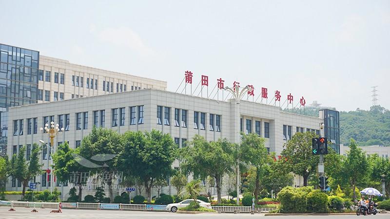 莆田市行政服务中心