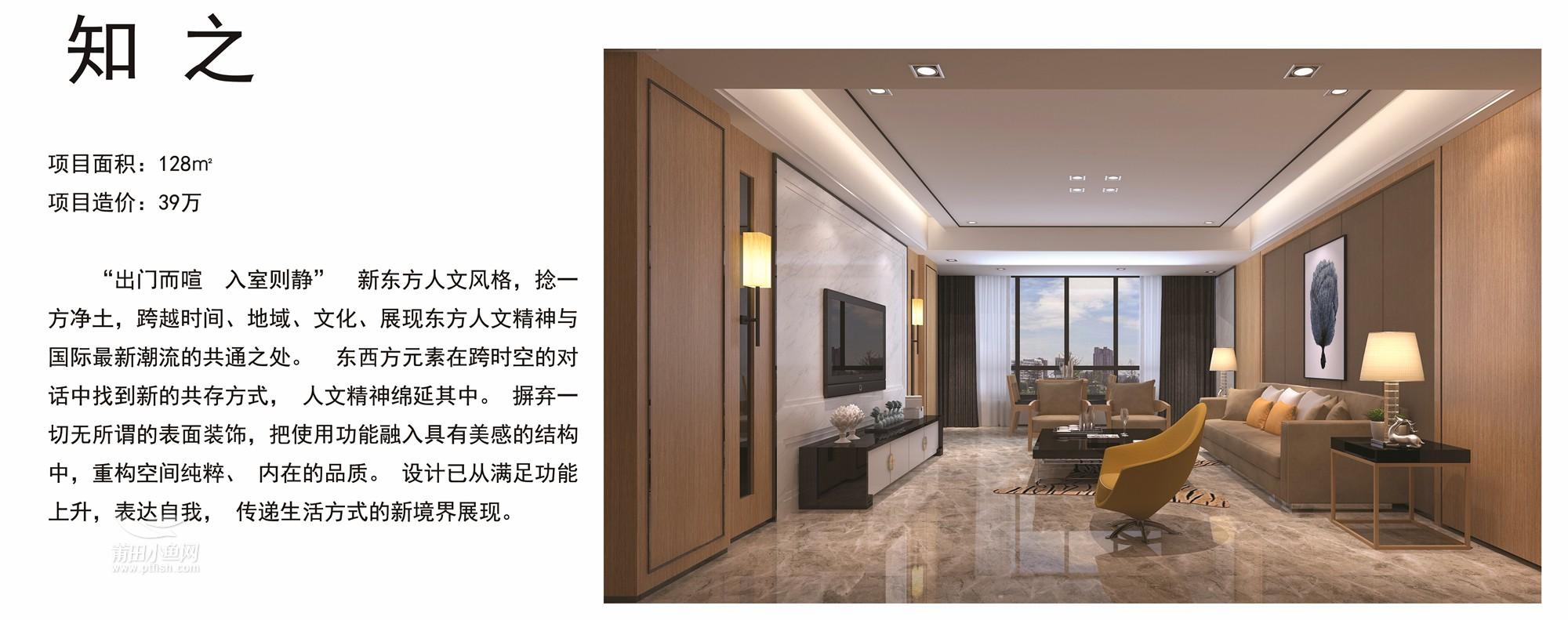 红星杯莆田市第三届室内设计v家装家装优秀奖一层南北通透房屋设计图图片