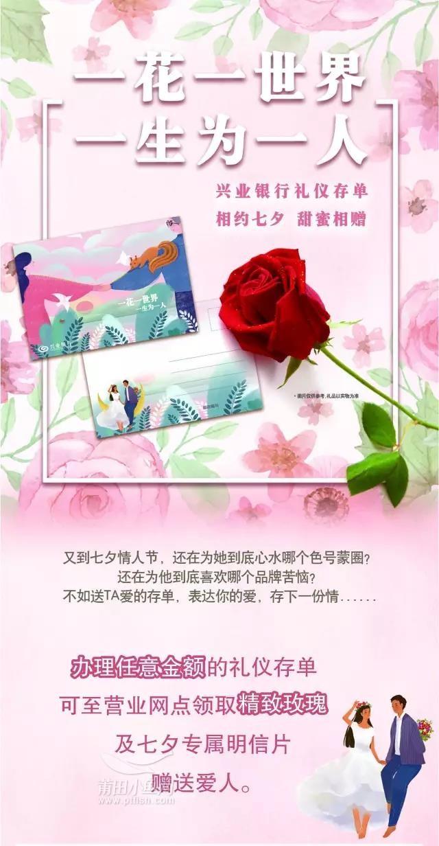 七夕精致玫瑰免费
