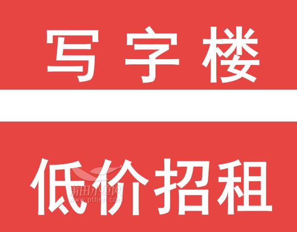 红星美凯龙附近办公室低价出租 - 房屋租售 - 莆田网