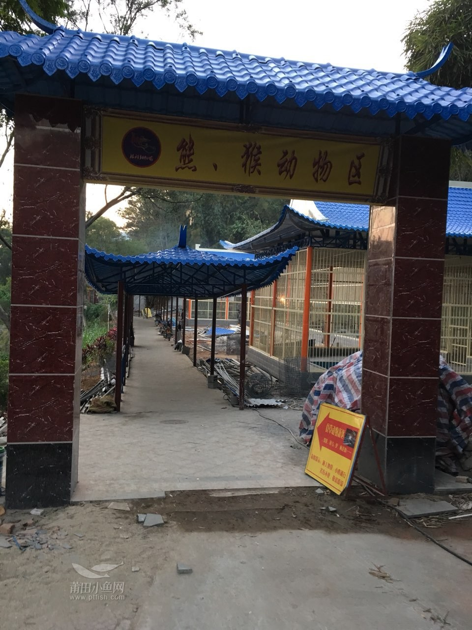 最近就别去凤凰山动物园了 各种修建