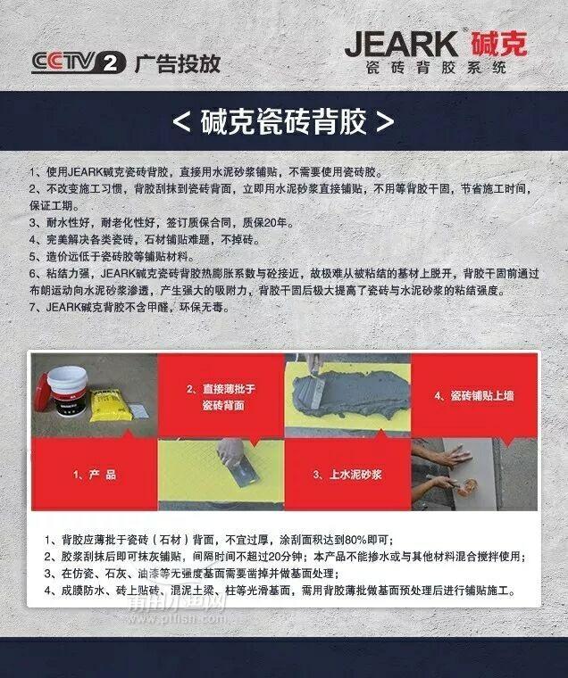 碱克中央广告.jpg