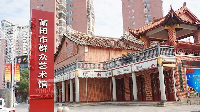 莆田市群众艺术馆