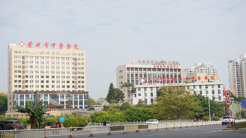 莆田中医医院