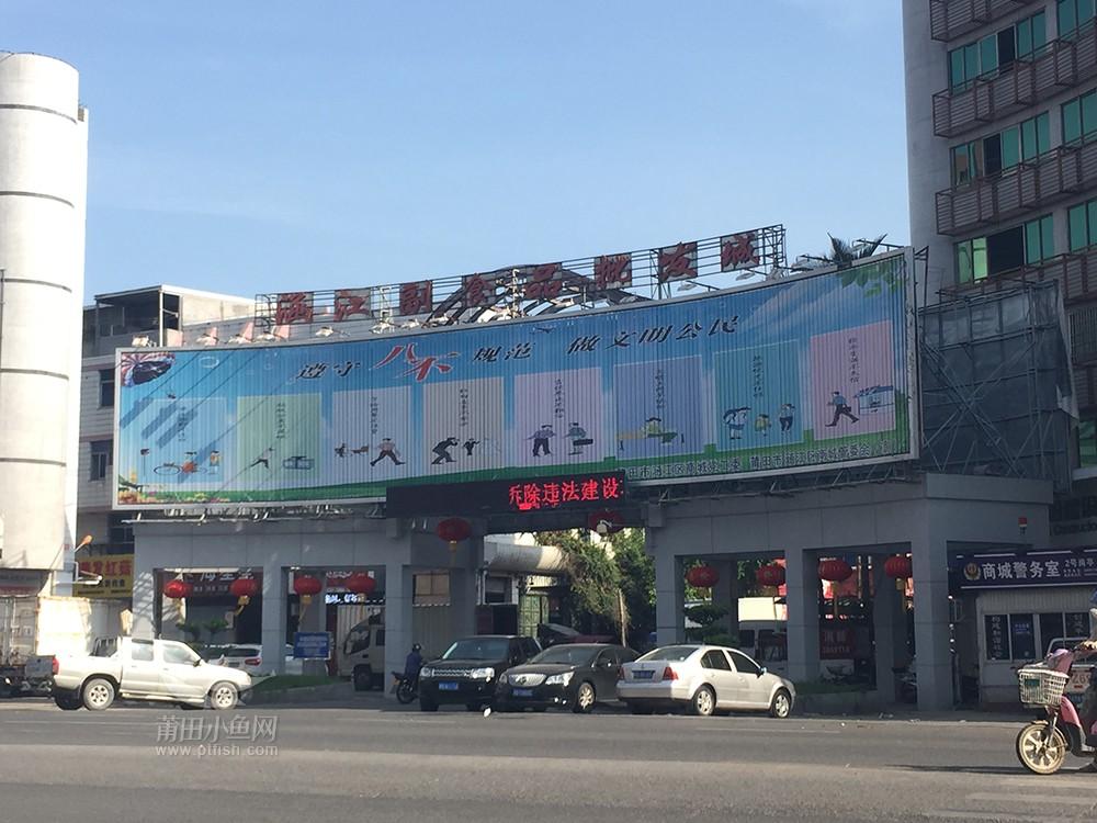 涵江商业城二期