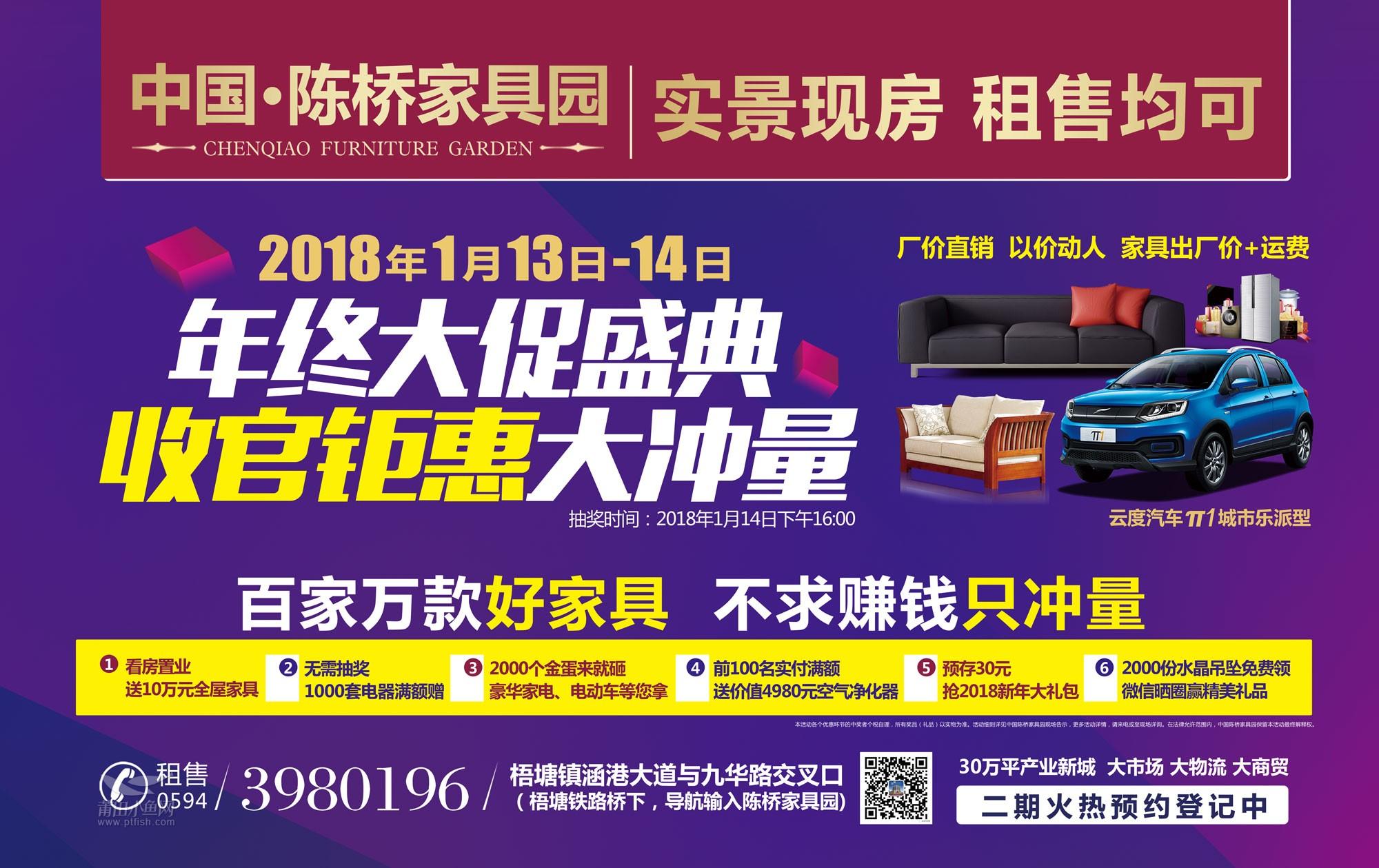 111 陈桥年终大促网络广告版本保守最新副本.jpg