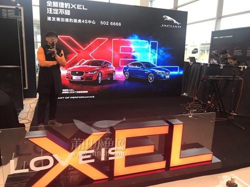 全新捷豹XEL莆田上市发布会