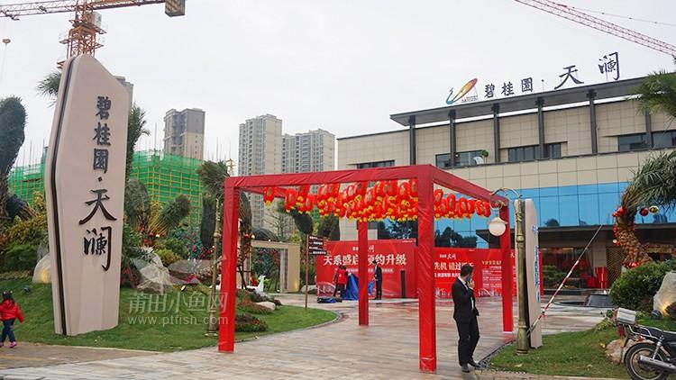碧桂园·天澜 营销中心