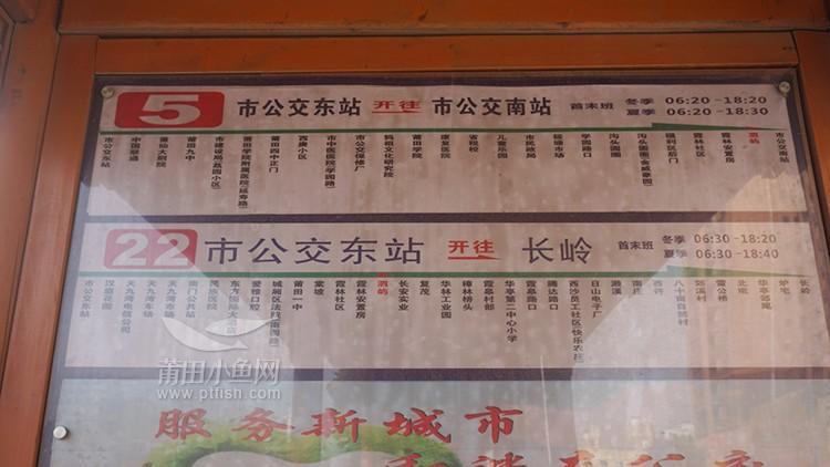5路、22路泗屿站公交经过凤达凤翔城