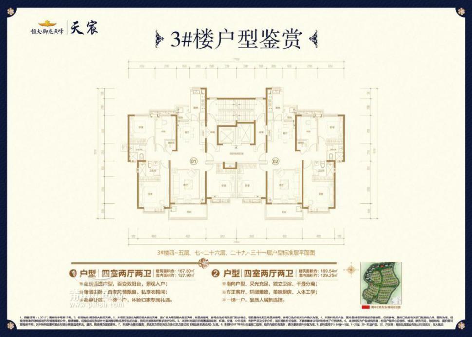 3#楼结构分布图