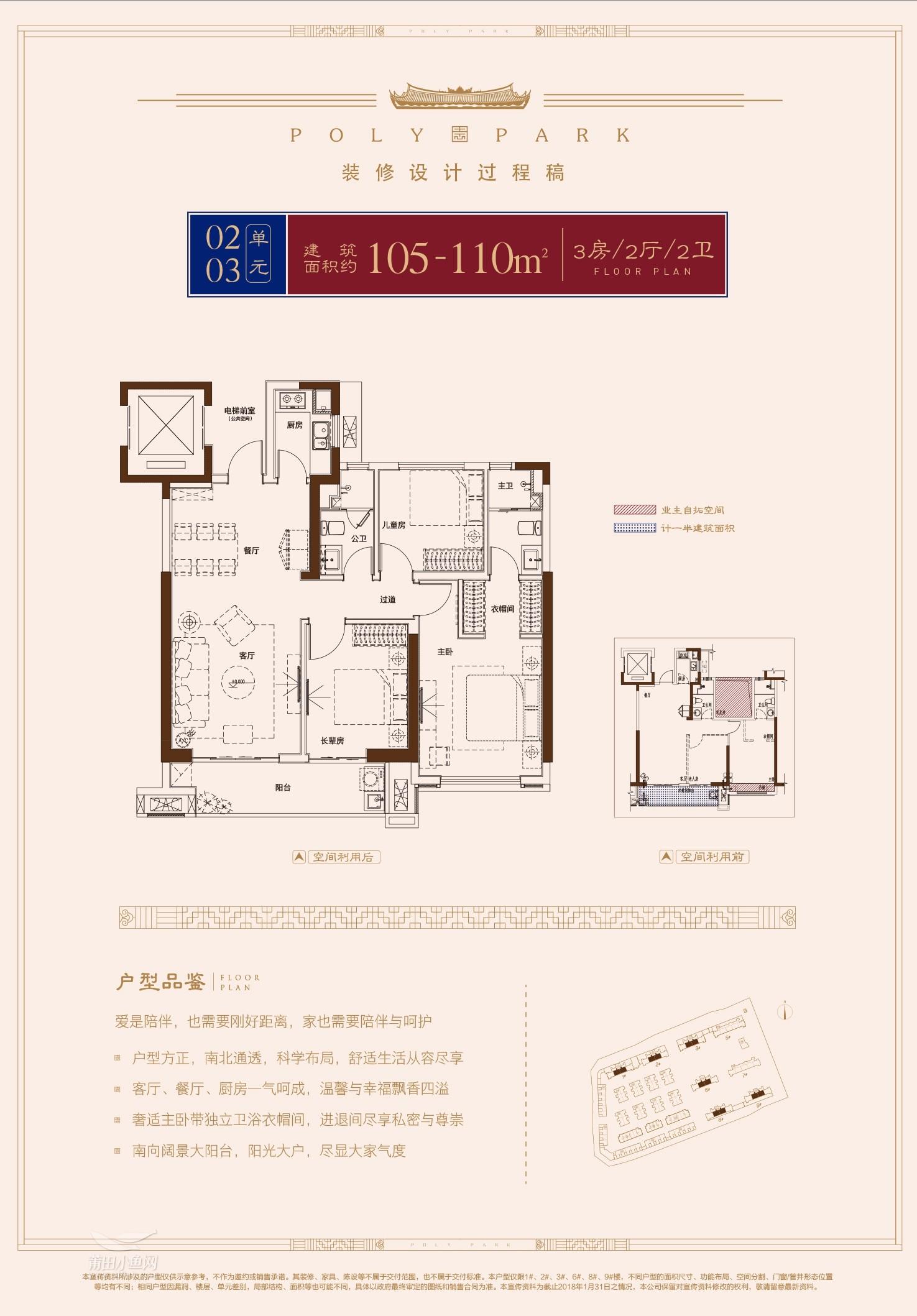 建面约105-110㎡(3房2厅2卫)