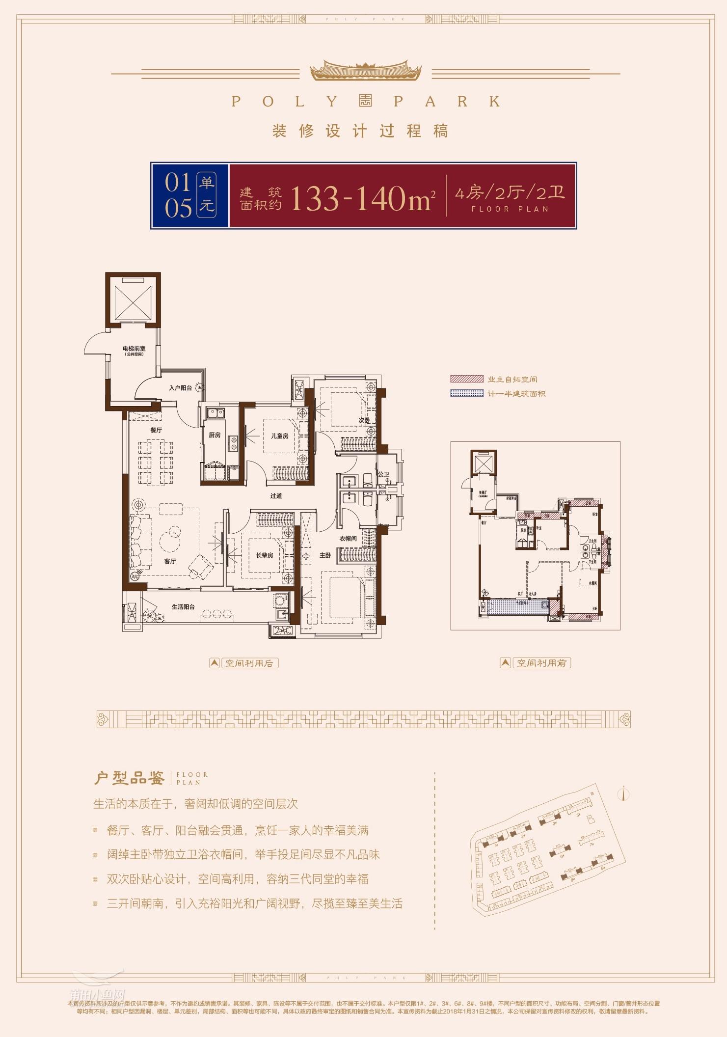 建面约133-140㎡(4房2厅2卫)