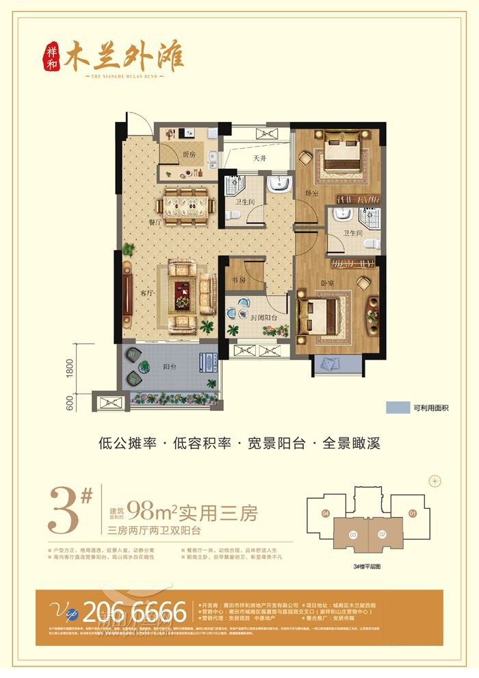 3#楼 建面约98㎡ 实用三房