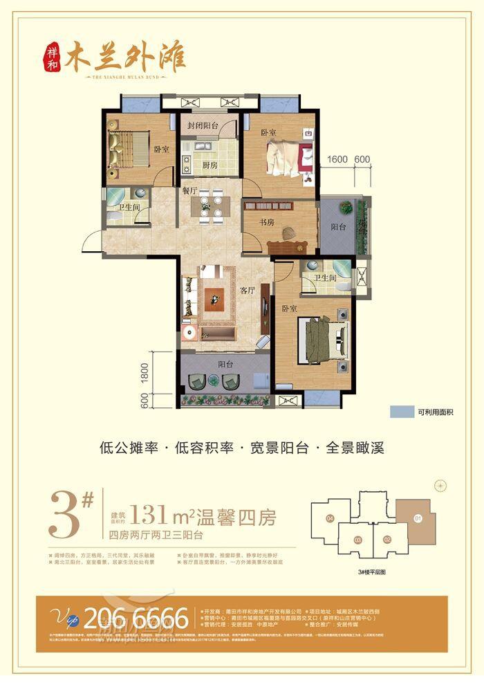 3#楼 建面约125㎡ 宽奢三房