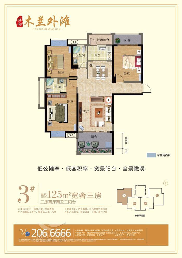 3#楼 建面约131㎡ 温馨四房