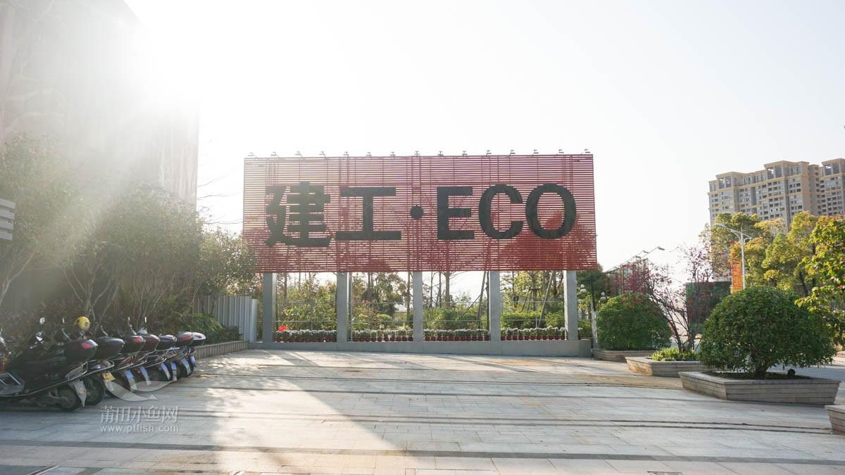 建工ECO营销中心