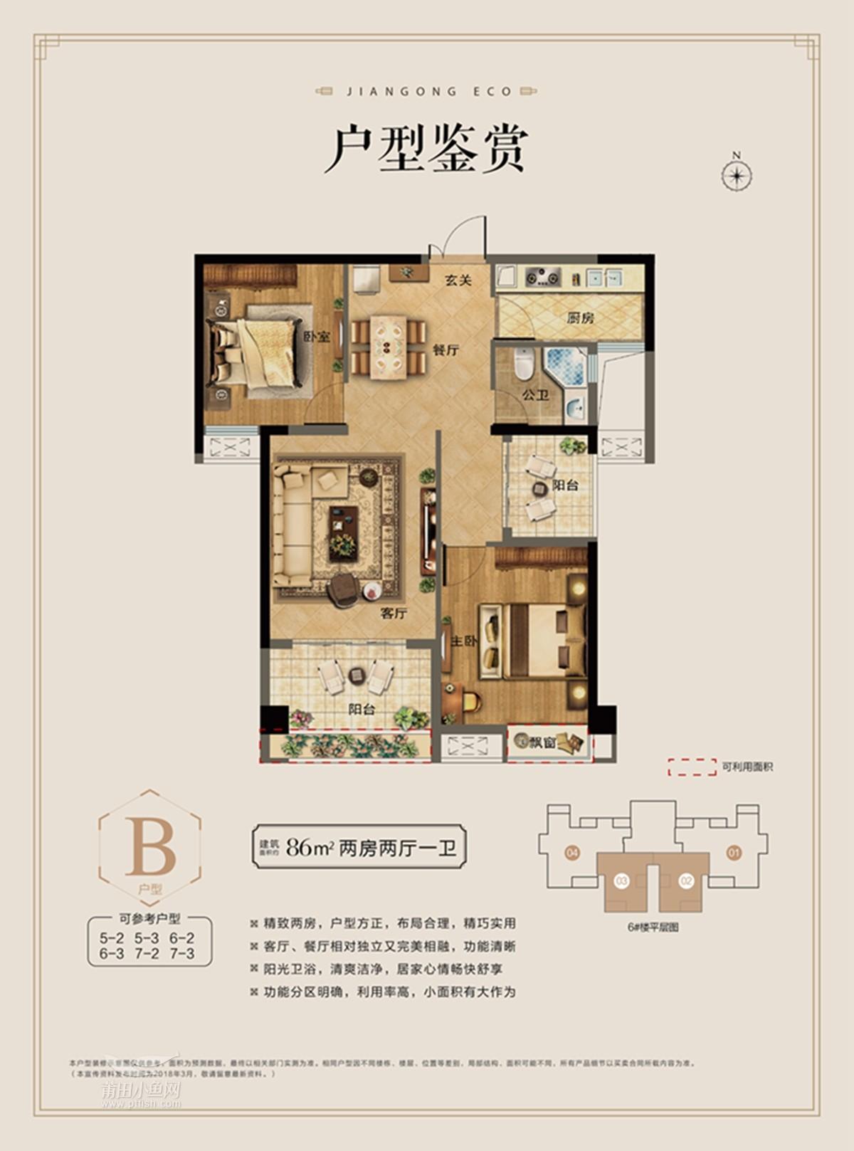 建工·ECO A、F地块   B户型建面约86㎡(2房2厅1卫)