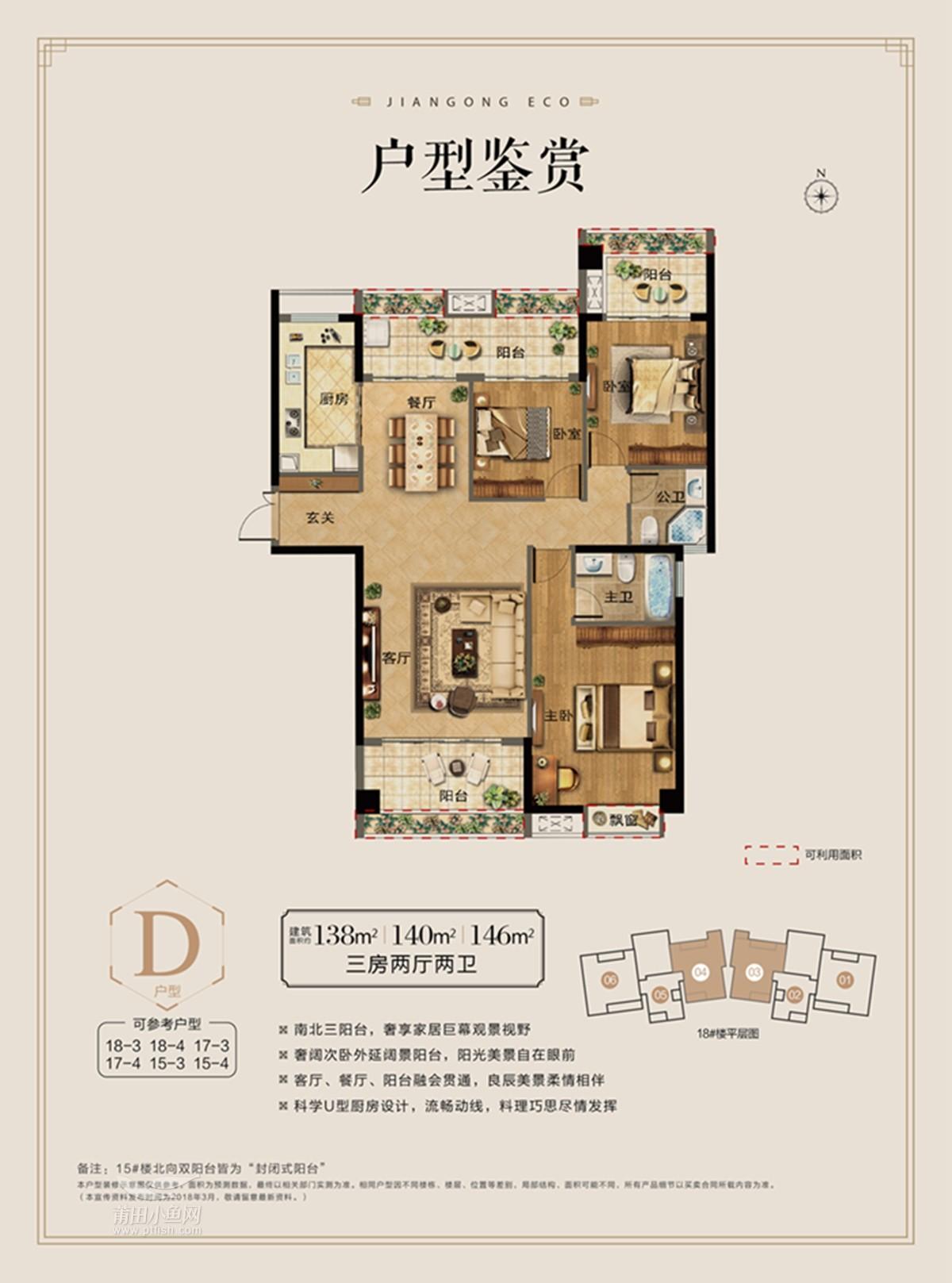 建工·ECO A、F地块   D户型建面约138、140、146㎡(3房2厅2卫)