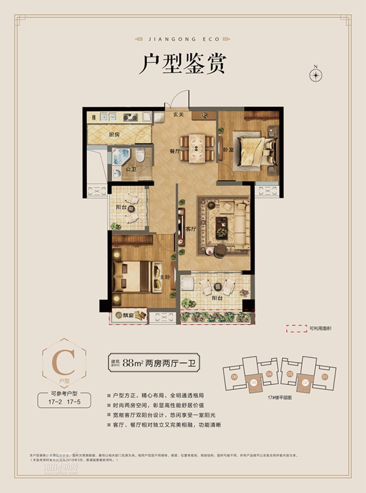 建工·ECO A、F地块   C户型建面约88㎡(2房2厅1卫)
