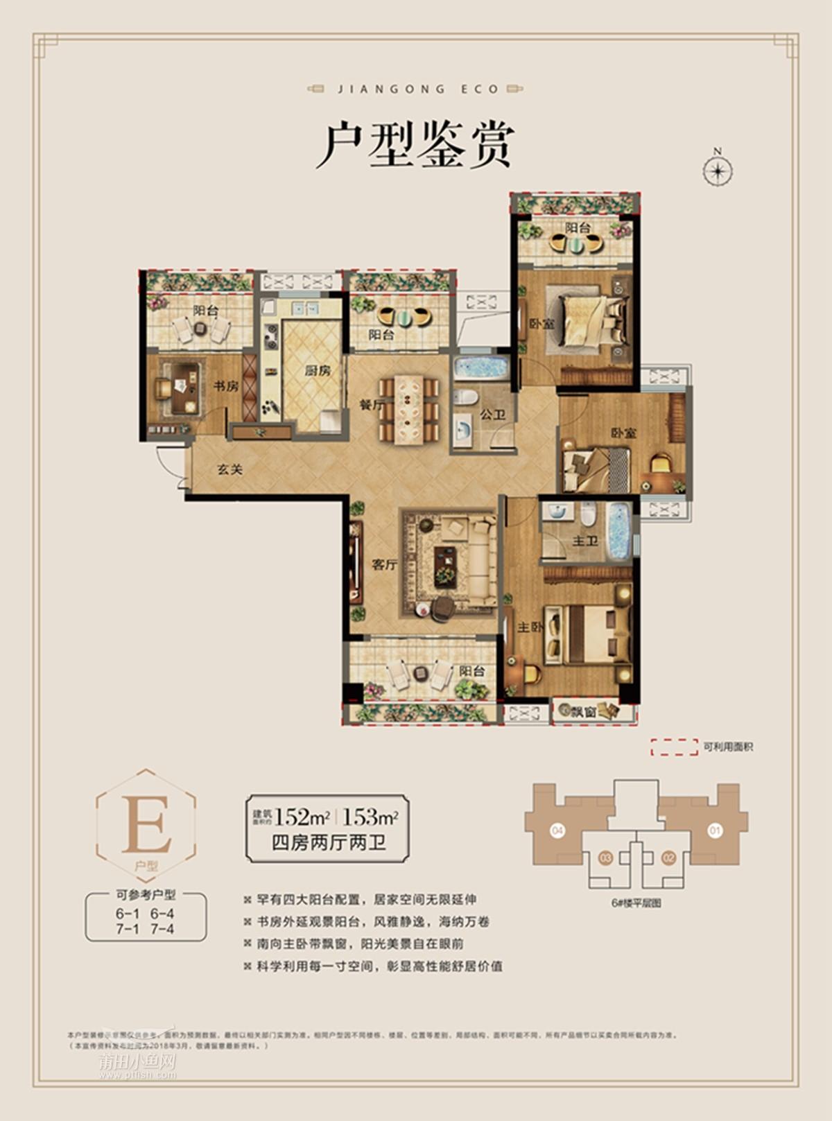 建工·ECO A、F地块   E户型建面约152、153㎡(4房2厅2卫)