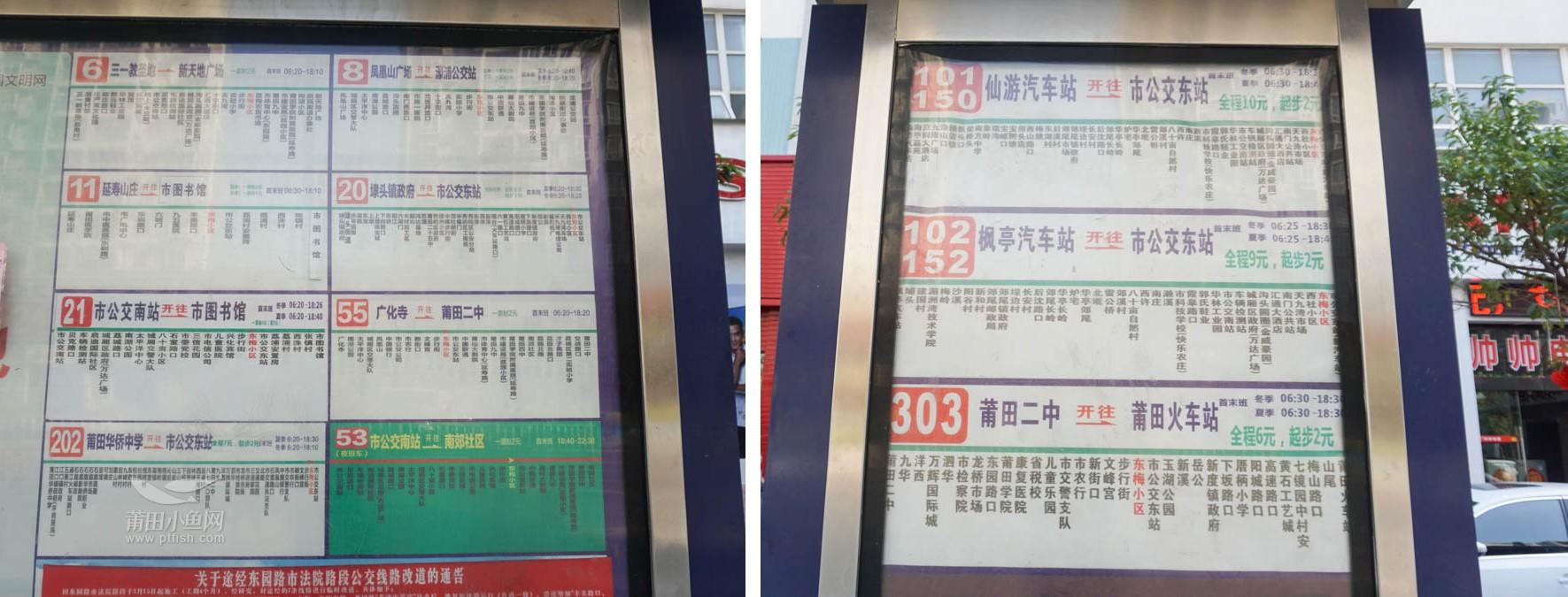 6路、8路、11路、20路等多条公交路线经过阳光100凤凰广场
