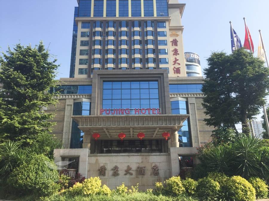 蒲京大酒店