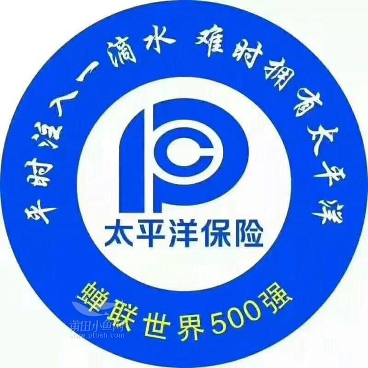 中国太平洋人寿保险公司莆田荔城支公司诚聘保险代理人(长期招聘)