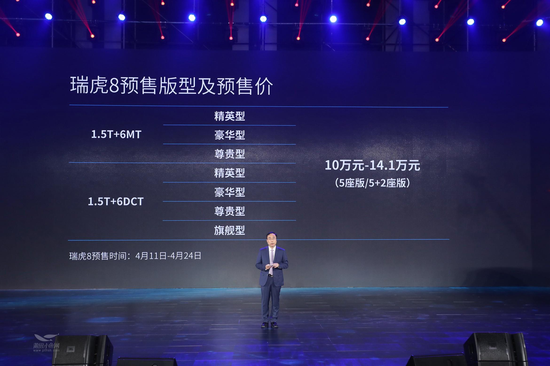 图1:奇瑞汽车股份有限公司副总经理、营销公司总经理贾亚权揭晓瑞虎8预售价格.jpg