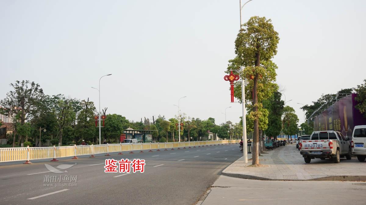 鉴前街南段