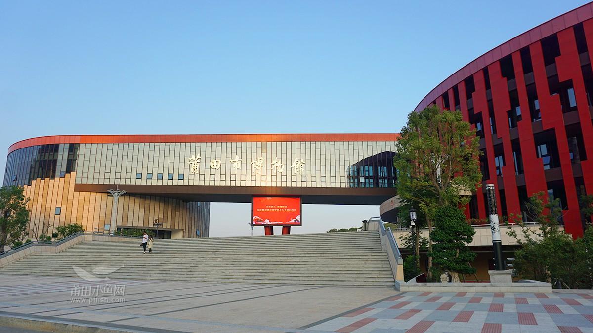 莆田市博物馆
