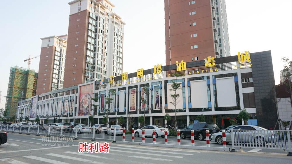 莆田国际油画城