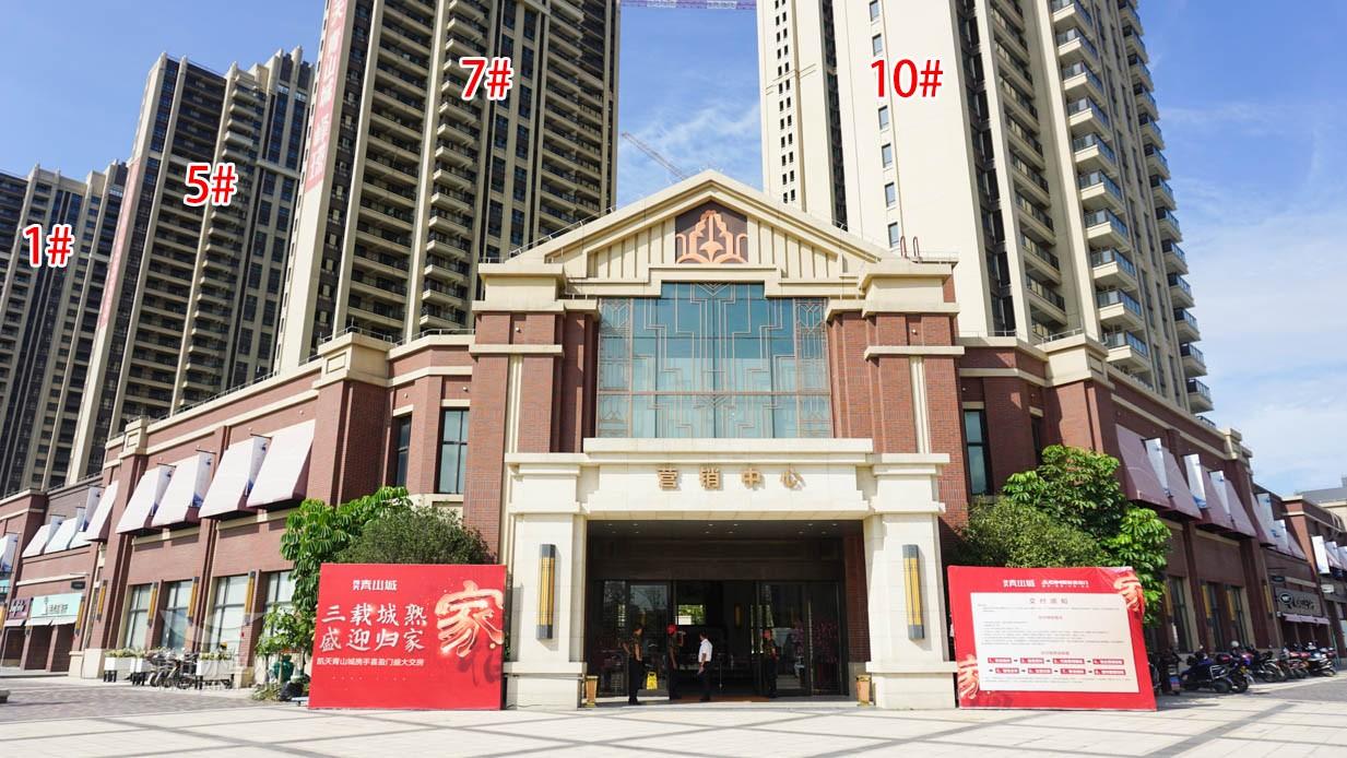 凯天青山城营销中心