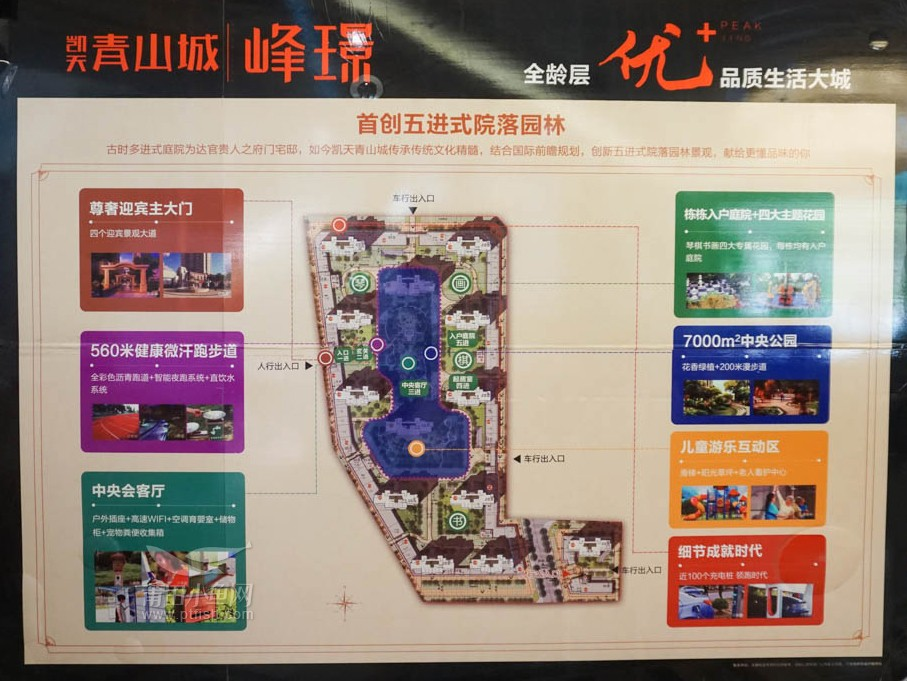 凯天青山城:高铁红盘,建面约108-139㎡新品登记中