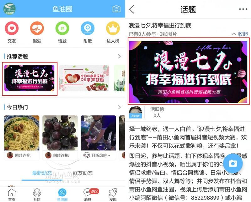 莆田小鱼网首届抖音短视频大赛花样来袭!