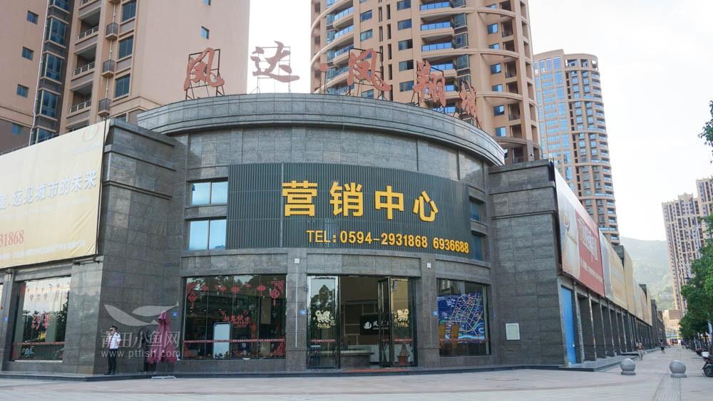 凤达凤翔城营销中心