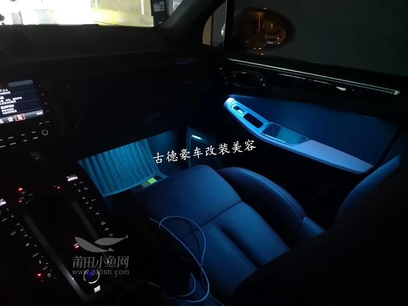 福建莆田保时捷专业改装升级 macan三色氛围灯