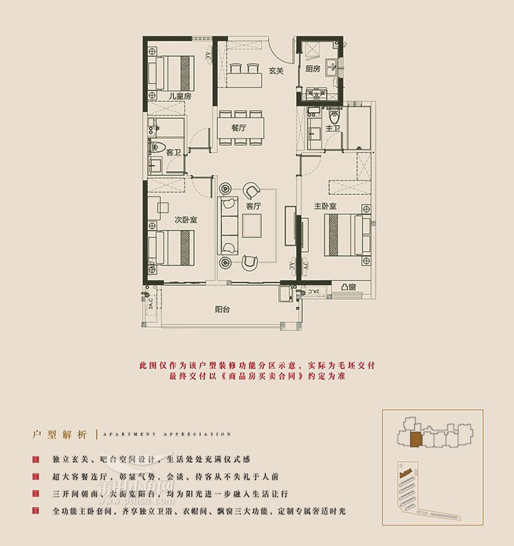 1#05单元户型建面约122㎡(3房2厅2卫)