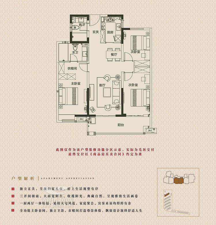 1#02/03/04单元户型建面约118㎡(3房2厅2卫)