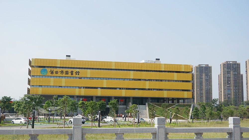 莆田图书馆