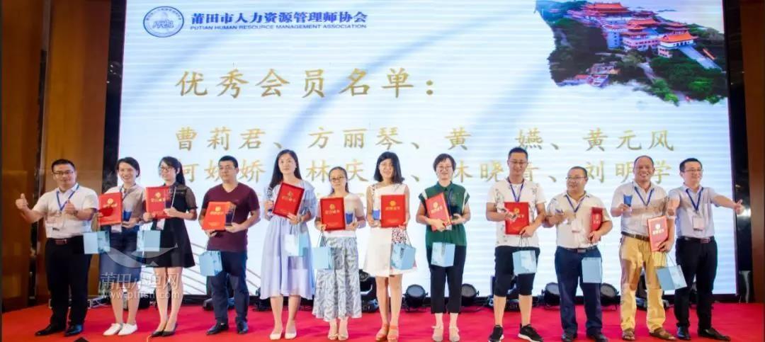 莆田市818中国人力资源日主题活动盛大举行