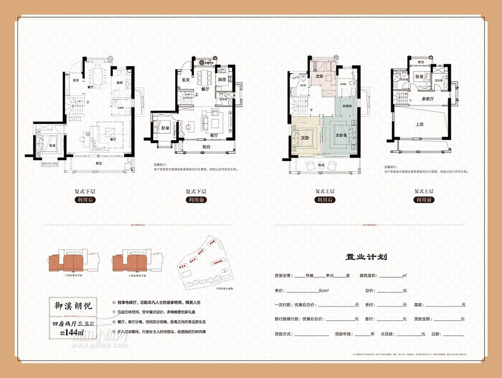 复式户型建面约144㎡(4房2厅3卫)
