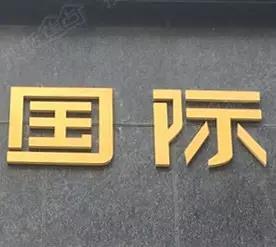 """楼盘名称很important,莆田开发商们都是""""戏精"""""""