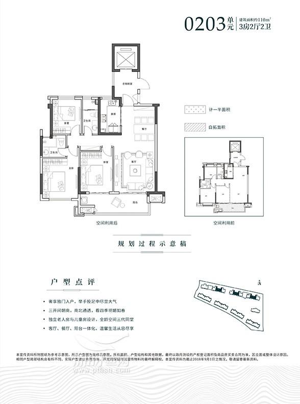 保利紫荆公馆户型建筑面积约110㎡(3房2厅2卫)