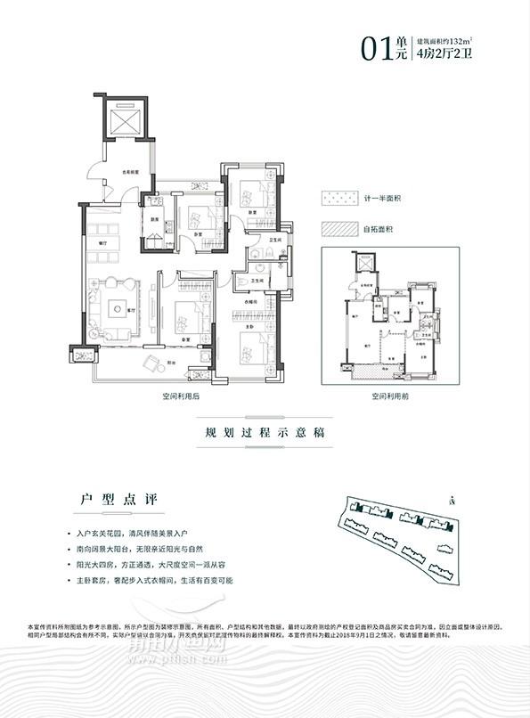 保利紫荆公馆户型建筑面积约132㎡(4房2厅2卫)